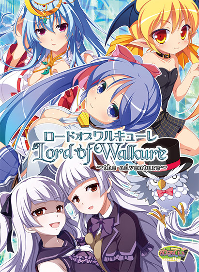 Lord of Walkure 〜the adventure〜【オンラインゲーム特典付き】