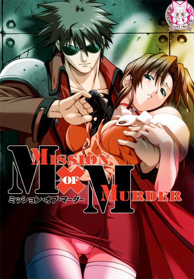 ミンクの MISSION OF MURDER