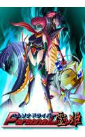 ペルソナドライバー霊姫