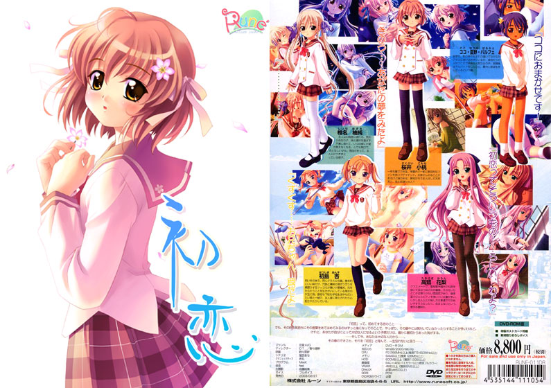 初恋 DVD-ROM版