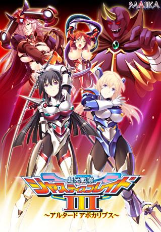 MAIKAの 超光戦隊ジャスティスブレイド3〜アルタードアポカリプス〜