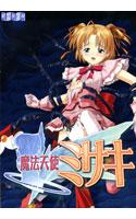魔法天使ミサキ
