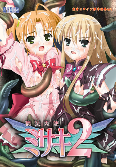 RaSeNの 魔法天使ミサキ2