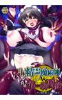 自称・精霊魔術師 VS 真正・第一級悪魔 〜中2病を襲う、7つの触手〜