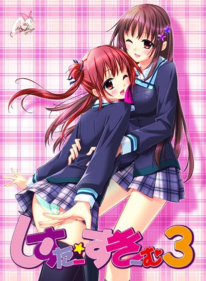 ダウンロード: しすたー・すきーむ3 巨乳 幼なじみ 姉・妹 恋愛 学園もの