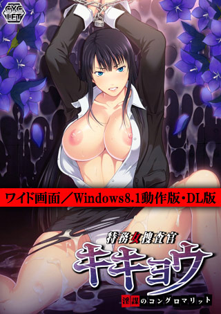 【特務女捜査官キキョウ】ワイド画面/Windows8.1動作版DL版_パッケージCG