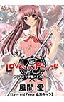 風間 愛【Love and Peace 追加キャラ】