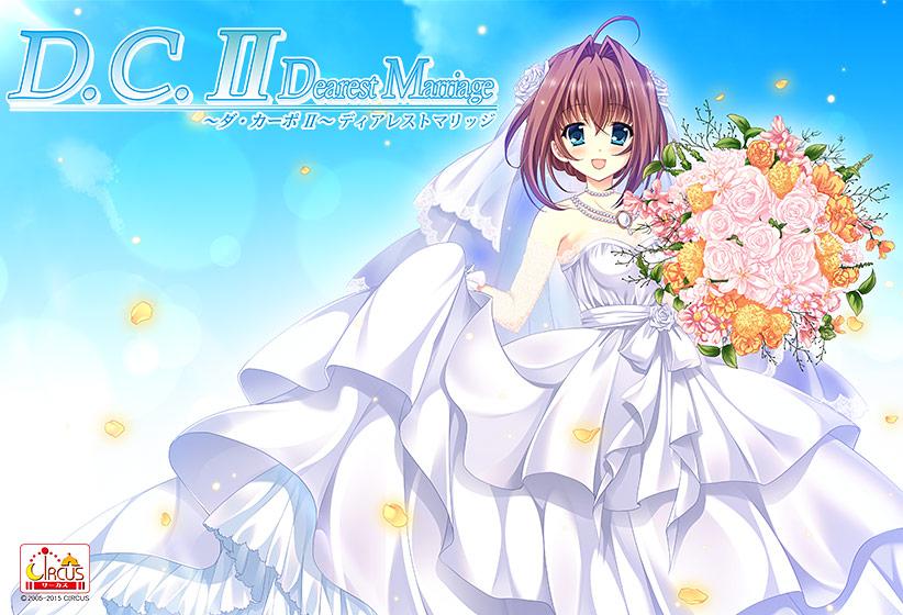 サーカスの D.C.II Dearest Marriage 〜ダ・カーポII〜 ディアレストマリッジ