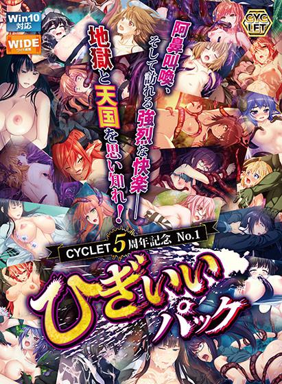 CYCLET5周年記念No.1 ひぎぃぃパック (CYCLET)