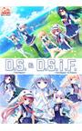 「D.S. -Dal Segno- & D.S.i.F. -Dal Segno- in Future セット」ダウンロード用の画像