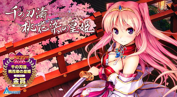 千の刃濤、桃花染の皇姫