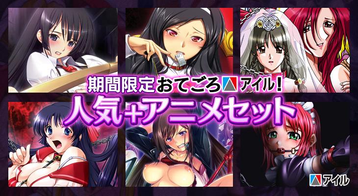 【期間限定】おてごろアイル!人気+アニメセット