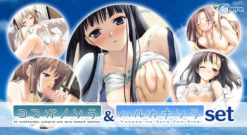 テレビアニメ再々放送記念! 「ヨスガノソラ」&「ハルカナソラ」セット