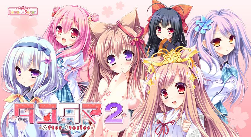 タユタマ2 -After Stories-
