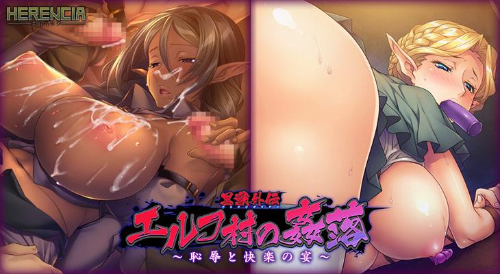 [黒獣外伝]エルフ村の姦落 〜恥辱と快楽の宴〜