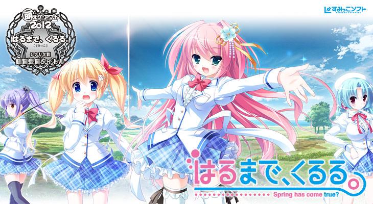 はるまで、くるる。DL版【萌えゲーアワード2012 シナリオ賞 銀賞受賞】