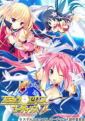 ステルラエクエス コーデックス 〜黄昏の姫騎士〜 Windows8対応版