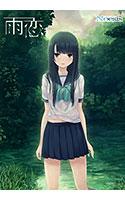 ダウンロード: 雨恋 フェチ 恋愛