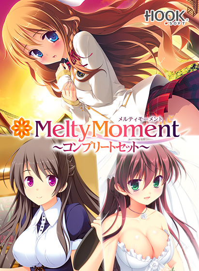 『MeltyMoment -メルティモーメント- ~コンプリートセット~』ダウンロード用の画像。