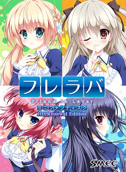 フレラバ 〜Friend to Lover〜 ミニファンディスク HD Renewal Edition