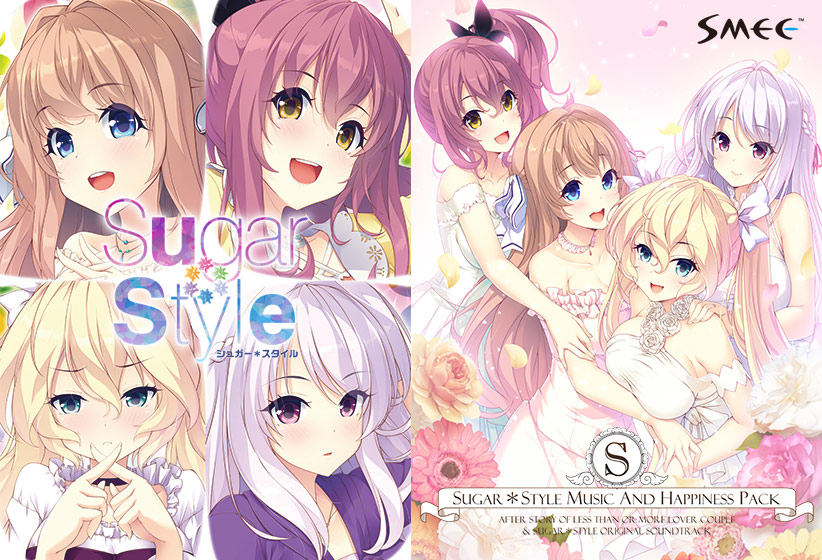 Sugar*Style コンプリートセット