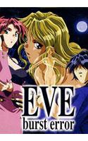 「EVE burst error」シーズウェア