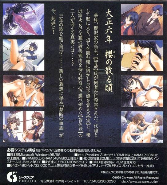 散櫻(ちるはな) 〜禁断の血族〜