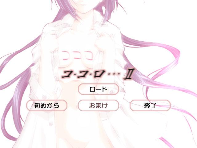 コ・コ・ロ…II Voice版〔r.〕