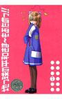 地っ球の平和をま〜もるためっ!! Vol.2