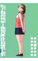 地っ球の平和をま〜もるためっ!! Vol.3