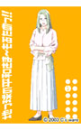 地っ球の平和をま〜もるためっ!! Vol.4