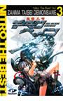 斬魔大聖デモンベイン Nitro The Best! Vol 3