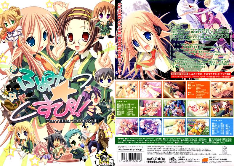 スカイフィッシュの ふぁみ☆すぴ!!〜FamiliarSpirits!!〜