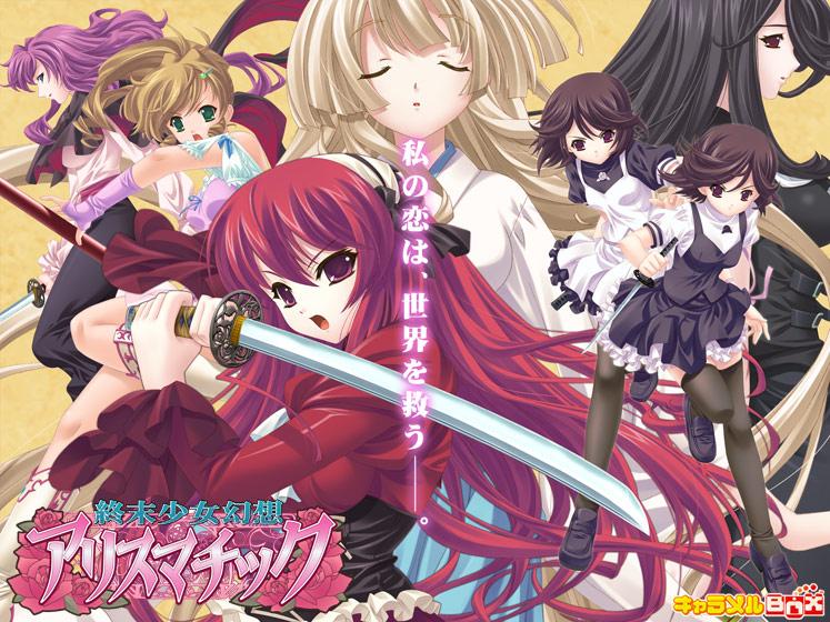 終末少女幻想アリスマチック Win7対応版