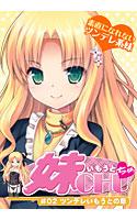ダウンロード: 妹CHU☆ #02ツンデレいもうとの章 コスプレ ツンデレ 家庭 姉・妹 ロリ