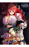 白濁の姫騎士 〜果て無き淫獄の回旋曲〜