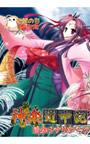 神楽道中記 追加シナリオ Vol 2