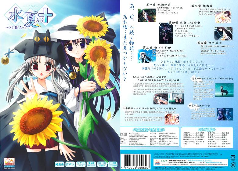 水夏A.S+ 〜SUIKA〜