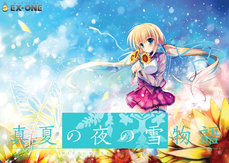 EX-ONEの 真夏の夜の雪物語-MIDSUMMER SNOW NIGHT-
