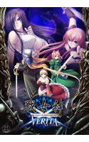 ダウンロード: 戦女神VERITA DL版 女戦士 RPG ファンタジィ 令嬢 けもの娘