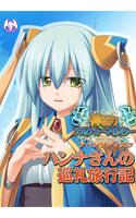 ダウンロード: ハンナさんの巡礼旅行記 シスター ファンタジィ シミュレーション RPG