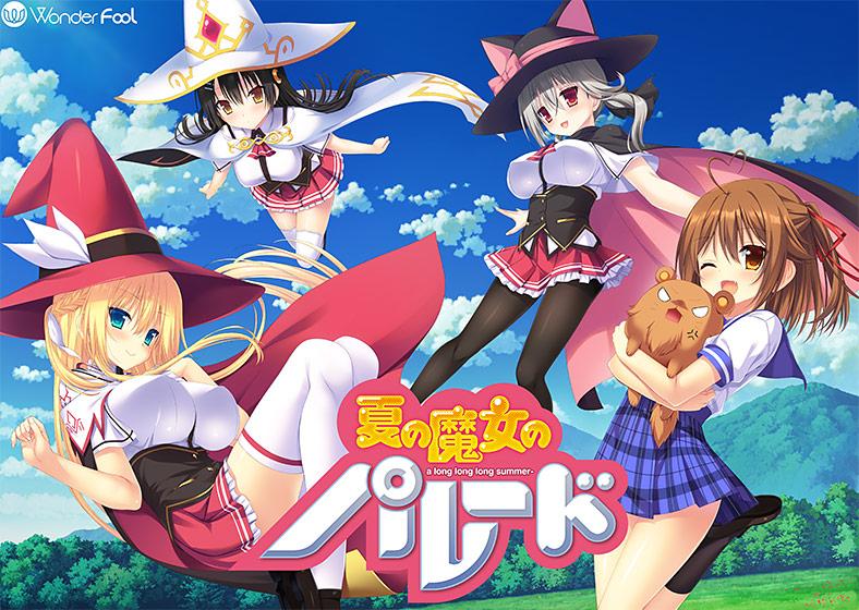 夏の魔女のパレード (WonderFool)