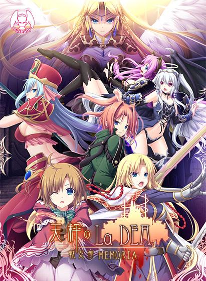 天秤のLa DEA。DL版 〜戦女神MEMORIA〜