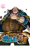 珊海王の円環 悪運高き独裁領主DL版