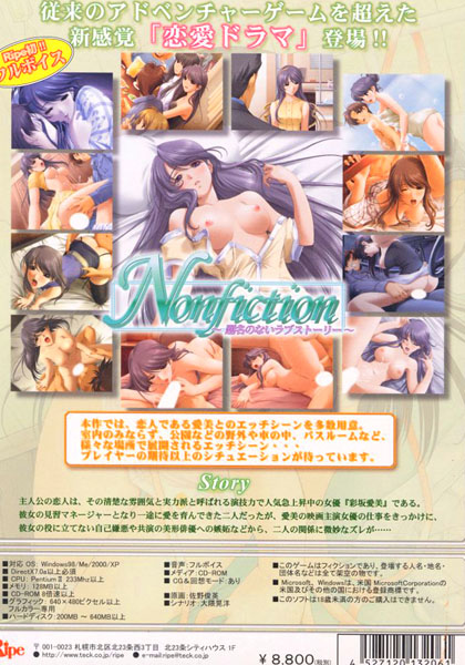 Nonfiction 〜題名のないラブストーリー〜