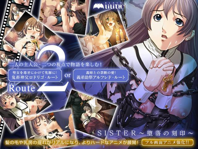 Sister〜堕落の刻印〜