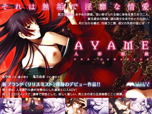 AYAME〜人形婬戯〜