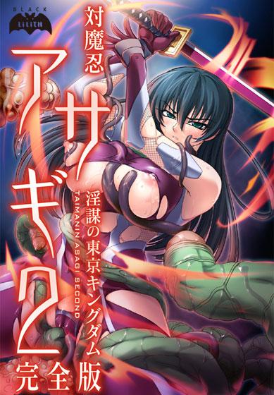 対魔忍アサギ~淫謀の東京キングダム~完全版