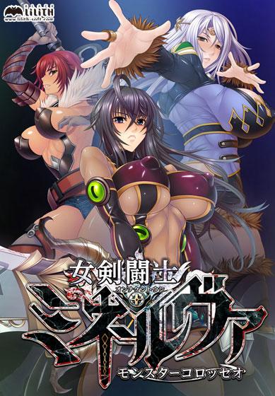 Lilith [リリス]の 女剣闘士ミネルヴァ 〜モンスターコロッセオ〜