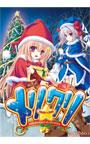 メリ☆クリ ~10年ぶりのホワイトクリスマス~